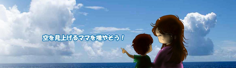サニーちゃんのお天気コラム